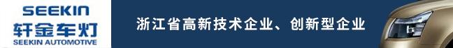 台州市轩金车灯制造有限公司