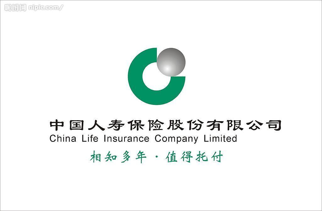 中国人寿保险股份有限公司台州市路桥支公司