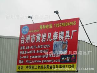 台州市黄岩凡森模具厂最新招聘信息启事 椒江分站图片
