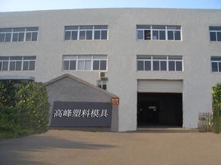 台州市黄岩高峰塑料模具厂最新招聘信息启事 黄岩分站图片