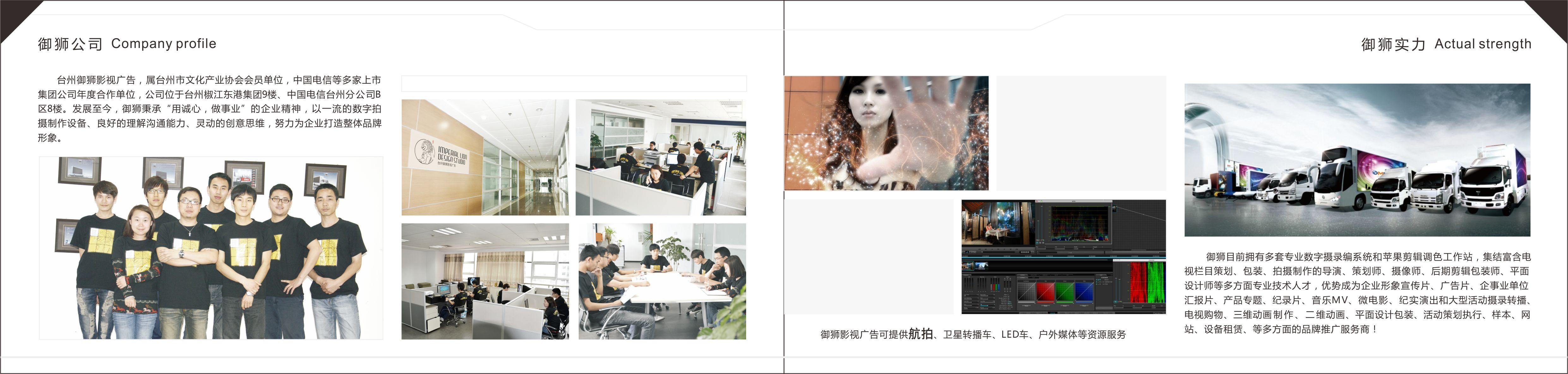 御狮影视广告设计公司最新招聘信息启事-台州人才网