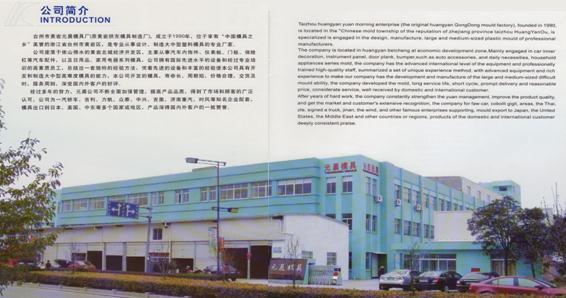 台州市黄岩元晨模具厂最新招聘信息启事 黄岩分站图片